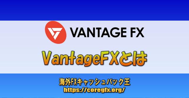 VantageFXとは